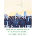 【中古】欅坂46 不協和音 初回限定盤 Type-D
