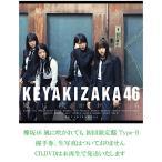 【中古】欅坂46 風に吹かれても 初回限定盤 Type-B