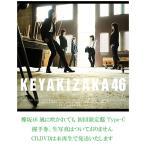 【中古】欅坂46 風に吹かれても 初回限定盤 Type-C