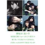 【中古】欅坂46 黒い羊 初回限定盤 Type-ABCD 4枚セット 特典なし CD,Blu-ray,未再生  送料185円
