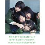【中古】欅坂46 黒い羊 初回限定盤 Type-B 特典なし CD,Blu-ray,未再生  送料185円