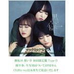 【中古】欅坂46 黒い羊 初回限定盤 Type-D 特典なし CD,Blu-ray,未再生  送料185円