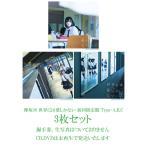 【中古】欅坂46 世界には愛しかない 初回限定盤 Type-ABC 3枚セット