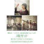【中古】欅坂46 二人セゾン 初回限定盤 Type-ABC 3枚セット