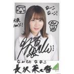 ローソン 欅坂46 第1弾 撮り下ろし制服衣装 フォトカード 長沢菜々香