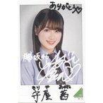 ローソン 欅坂46 第1弾 撮り下ろし制服衣装 フォトカ
