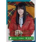 欅坂46 関有美子 雨の日コーディネート衣装 生写真 チュウ