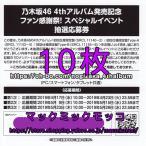 乃木坂46 今が思い出になるまで スペシャルイベント応募券 10枚