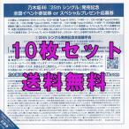 乃木坂46 Sing Out! 握手券 10枚セット