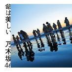乃木坂46 命は美しい 通常盤 新品未開封
