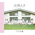 乃木坂46 太陽ノック 通常盤 新品未開封
