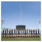 乃木坂46 ハルジオンが咲く頃 通常盤 新品未開封