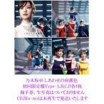 【中古】乃木坂46 しあわせの保護色 初回限定盤 Type-ABCD 4枚セット 特典なし CD,Blu-ray,未再生 送料190円