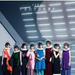乃木坂46 しあわせの保護色 初回限定盤 通常版