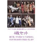 【中古】乃木坂46 サヨナラの意味 初回限定盤Type-ABCD 4枚セット