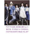 【中古】乃木坂46 サヨナラの意味 初回限定盤Type-C