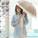 100%完全遮光 日傘/雨傘/晴雨兼用傘 ブラックコーティング ダンガリー風 ショート傘 フリル/無地切替 9036 9038