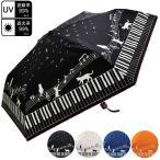半額セール!【送料無料】晴雨兼用 猫ピアノ音符柄 折り畳み傘  日傘 遮光率99% UV遮蔽率99%  UV 母の日