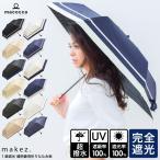 日傘 ブラックコーティング晴雨兼用傘 遮光率・UV遮蔽率100% 完全遮光 日傘 晴雨兼用 折畳み傘 折りたたみ傘 makez.