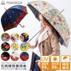 傘 日傘 晴雨兼用傘 グラスファイバー骨 花柄 晴雨兼用ジャンプ傘 母の日 ギフト 送料無料