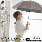 【makez. カラーコーティング幅広切替 耐風傘】遮光率・UV遮蔽率100% 1級遮光 日傘 晴雨兼用 ジャンプ傘 折りたたみ傘