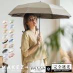 完全遮光 日傘遮光率100% 遮蔽率99.9%以上 1級遮光 超撥水 晴雨兼用 雨傘折りたたみ傘 55cm makez. マケズ 紫外線カット UVカット 折り畳み傘 ギフト