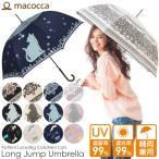 【送料無料】 晴雨兼用 ドット柄 レース柄 猫柄 ねこ柄  ロング ジャンプ傘  長傘 雨傘 日傘  遮光率99% UV遮蔽率99% 紫外線 UV
