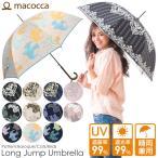 【送料無料】 晴雨兼用 バロック柄 バード柄 猫柄 ねこ柄  ロング ジャンプ傘  長傘 雨傘 日傘 遮光率99% UV遮蔽率99% 紫外線 UV