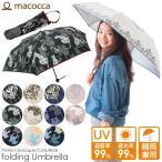 【送料無料】晴雨兼用バロック柄 バード柄 猫柄 ねこ柄 ネコ柄 折り畳傘  日傘遮光率99% UV遮蔽率99% UV 母の日