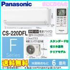 在庫あり 業販価格 パナソニック CS-220DFL-W Fシリーズ おもに6畳 スタンダードな省エネクリアモデル 在庫限り台数限定