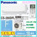 在庫あり 業販価格 パナソニック CS-280DFL-W Fシリーズ おもに10畳 スタンダードな省エネクリアモデル