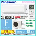法人様限定販売 在庫あり パナソニック CS-560DFL2-W Fシリーズ おもに18畳 スタンダードな省エネクリアモデル