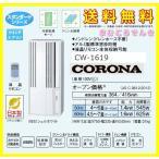 コロナ 窓用エアコン CW-1619 WS