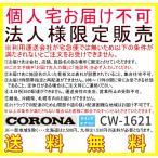 法人様限定販売 個人宅お届け不可 コロナ CW-1621 WS 窓用 ウインド エアコン スタンダードシリーズ 冷房専用 2021年モデル