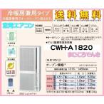 在庫あり コロナ CWH-A1820 WS ウインド 窓用 エアコン 冷暖房兼用 日本製 簡単 お手軽 エアコン 2020年モデル
