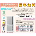 在庫あり コロナ CWH-A1821 WS ウインド 窓用 エアコン 冷暖房兼用 日本製 簡単 お手軽 エアコン 2021年モデル