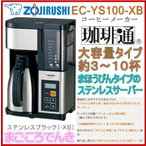 在庫あり 象印 EC-YS100 - XB コーヒーメーカー 珈琲通 大容量 10杯