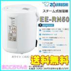 象印 スチーム式加湿器 ホワイト EE-RN50-WA 1台