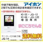 アイホン JQ-1F テレビドアホン 増設中継子機 モニター3.5型 KI-55 KI-66 JQ-12 JQ-12Eの増設専用
