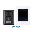 アイホン KI-55 カラーテレビドアホン 玄関子機1台と室内モニター1台 3.5型 AC電源プラグ付 直結も可能 スタンダードタイプ