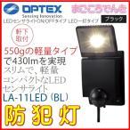 在庫あり オプテックス LA-11LED (BL) ブラック LEDセンサライト ON/OFFタイプ  LED1灯タイプ