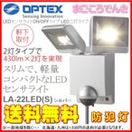 在庫あり オプテックス LA-22LED (S) シルバー LEDセンサライト ON/OFFタイプ  LED二灯タイプ