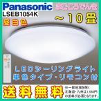 在庫あり 送料無料 パナソニック LSEB1054 LEDシーリングライト 天井照明 10畳用 昼白色 調光タイプ リモコン付