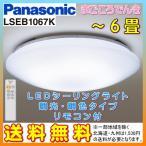 在庫あり 送料無料 パナソニック LSEB1067 LEDシーリングライト 天井照明 6畳用 調光調色タイプ リモコン付