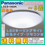 在庫あり 送料無料 パナソニック LSEB1068 LEDシーリングライト 天井照明 6畳用 調光タイプ リモコン付