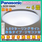 Panasonic LEDシーリングライト LSEB1068K