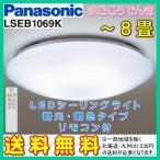 在庫あり 送料無料 パナソニック LSEB1069 LEDシーリングライト 天井照明 8畳用 調光調色タイプ リモコン付