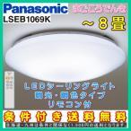 Panasonic LEDシーリングライト LSEB1069K