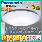 在庫あり 送料無料 パナソニック LSEB1070 LEDシーリングライト 天井照明 8畳用 調光タイプ リモコン付