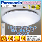 在庫あり 送料無料 パナソニック LSEB1071 LED シーリングライト 天井照明 10畳用 調光調色タイプ リモコン付